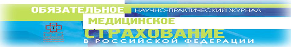 Обязательное медицинское страхование в Российской Федерации
