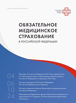 Обложка журнала Обязательное медицинское страхование в Российской Федерации
